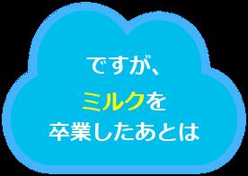 nagomin_01