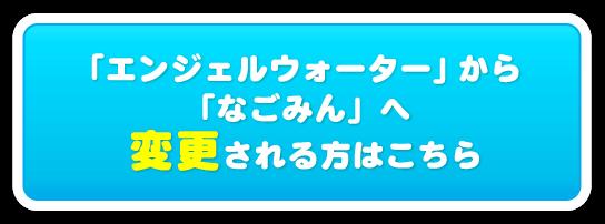 nagomin_08