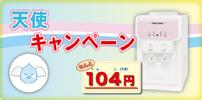 毎月先着50名様限定!104円天使キャンペーン